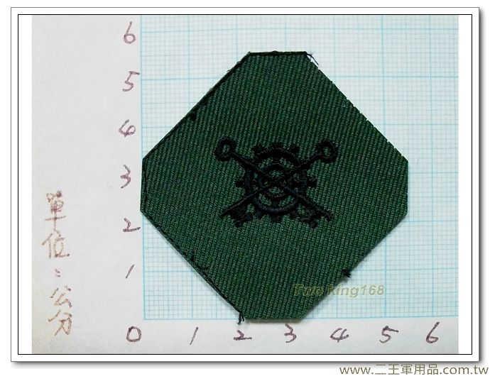 國軍數位迷彩服領章-新式布領章-軍用領章-經理-5元
