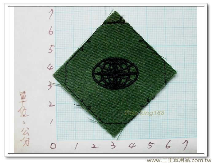 國軍數位迷彩服領章-新式布領章-軍用領章-測量-5元