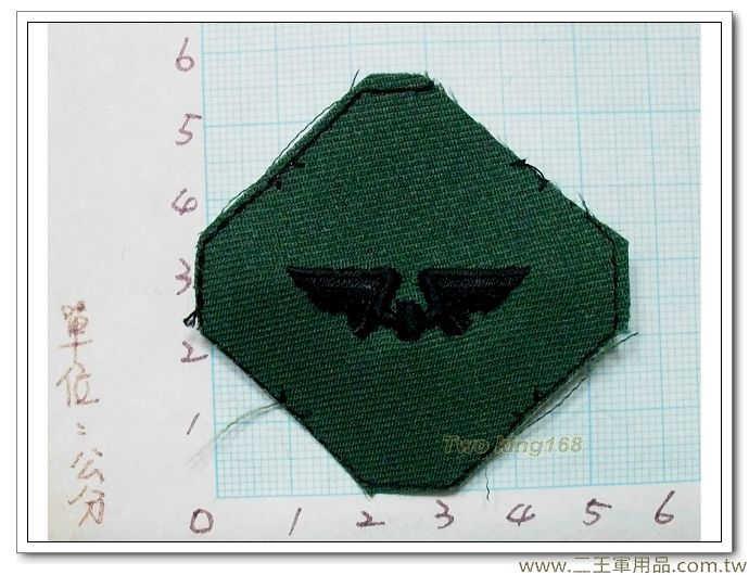 國軍數位迷彩服領章-新式布領章-軍用領章-陸航-5元