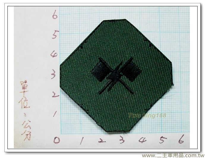 國軍數位迷彩服領章-新式布領章-軍用領章-通信-5元