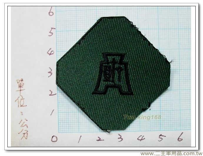 國軍數位迷彩服領章-新式布領章-軍用領章-財務-5元