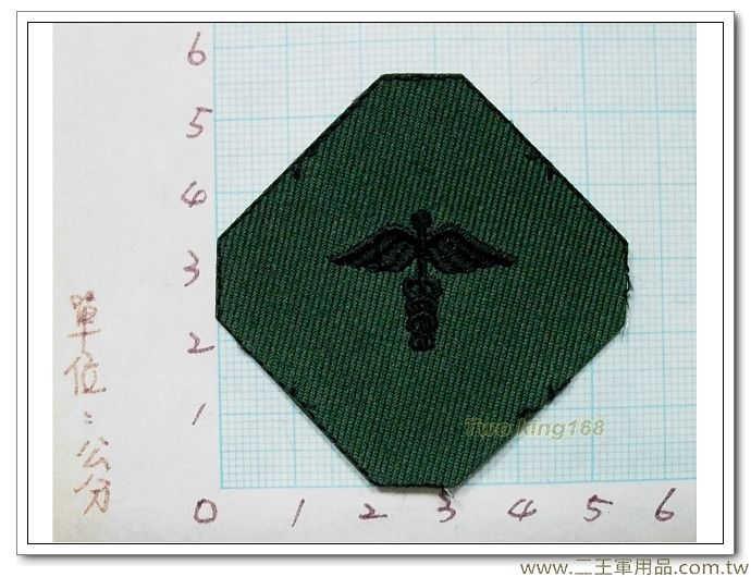 國軍數位迷彩服領章-新式布領章-軍用領章-軍醫-5元