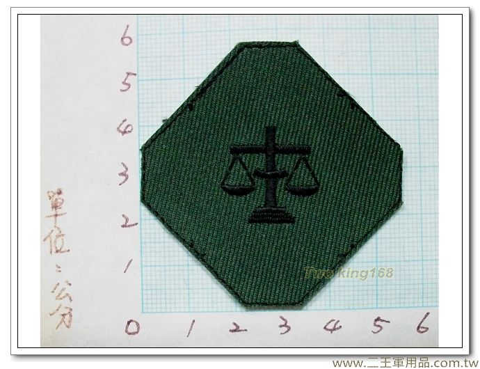 國軍數位迷彩服領章-新式布領章-軍用領章-軍法-5元