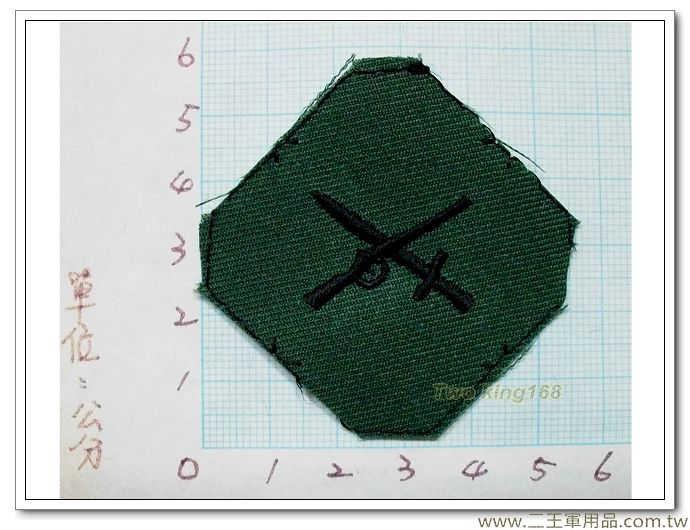 國軍數位迷彩服領章-新式布領章-軍用領章-步兵-5元