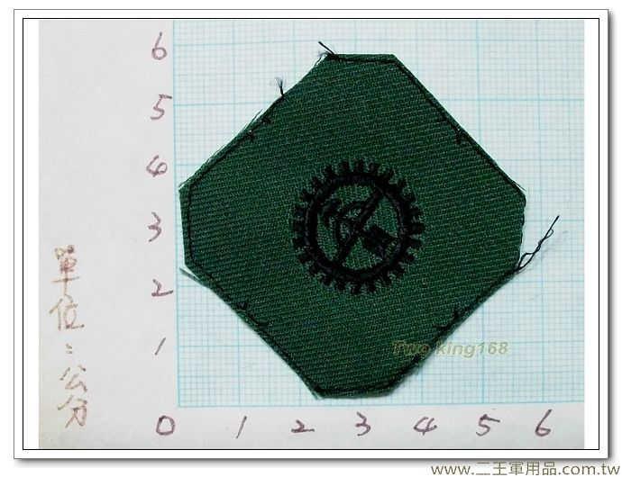 國軍數位迷彩服領章-新式布領章-軍用領章-兵工-5元