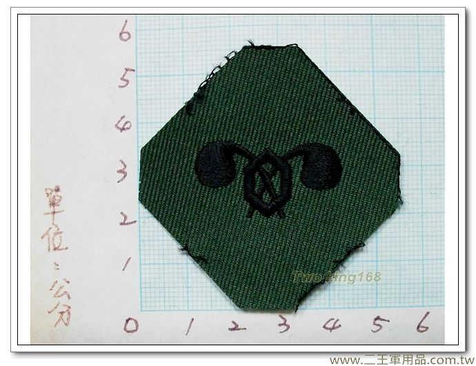 國軍數位迷彩服領章-新式布領章-軍用領章-化學-5元