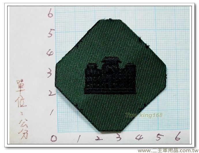 國軍數位迷彩服領章-新式布領章-軍用領章-工兵-5元
