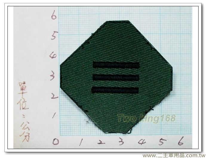 國軍數位迷彩服領章-新式布領章-軍用領章-上尉-5元