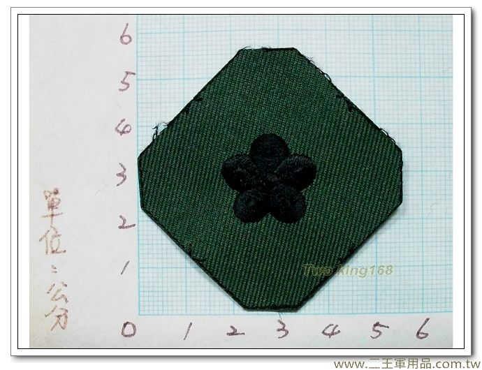 國軍數位迷彩服領章-新式布領章-軍用領章-少校-5元