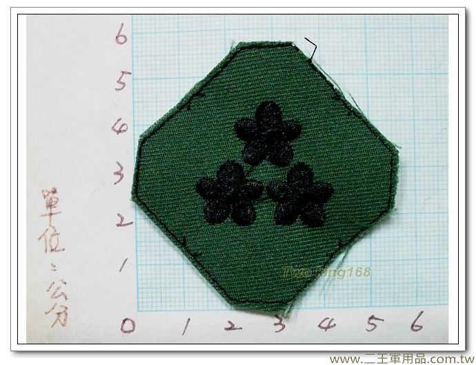 國軍數位迷彩服領章-新式布領章-上校-5元
