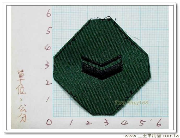 國軍數位迷彩服領章-新式布領章-軍用領章-下士-5元
