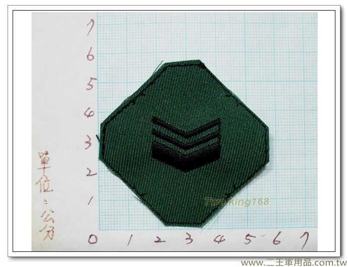 國軍數位迷彩服領章-新式布領章-軍用領章-中士-5元