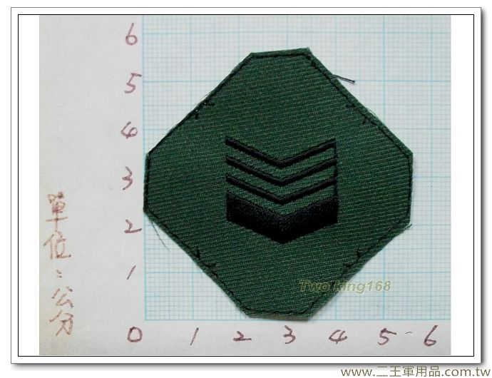 國軍數位迷彩服領章-新式布領章-軍用領章-上士-5元