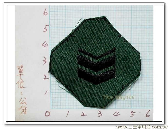 國軍數位迷彩服領章-新式布領章-軍用領章-三等士官長-5元