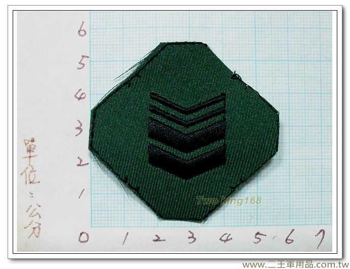 國軍數位迷彩服領章-新式布領章-軍用領章-二等士官長-5元