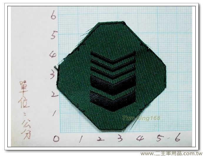 國軍數位迷彩服領章-新式布領章-軍用領章-一等士官長-5元