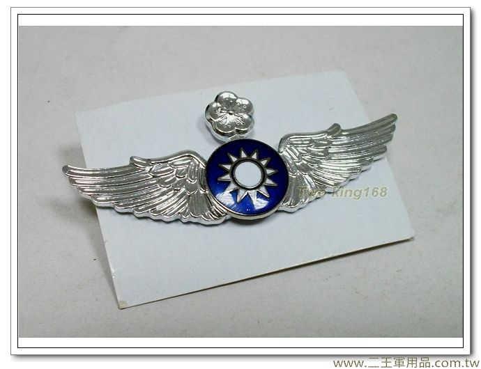 空軍資深級飛行胸章(鋁質)中型BF11-2-60元