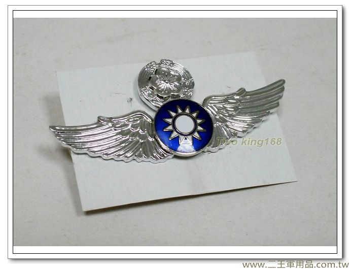 空軍指揮級飛行胸章(鋁質)中型BF11-1-60元