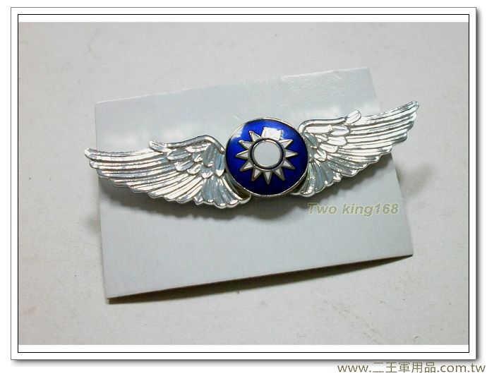 空軍初級飛行胸章(鋁質)中型BF11-3-60元