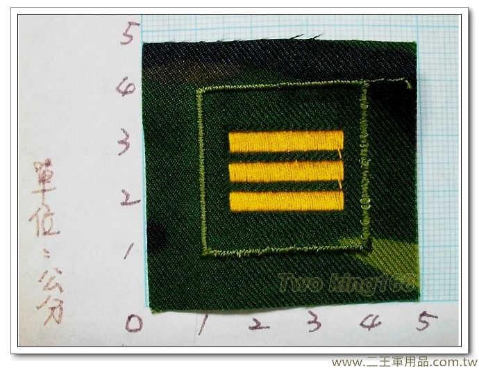 早期迷彩服領章-陸軍早期領章-(迷彩底黃繡線)布領章-上尉-一片10元