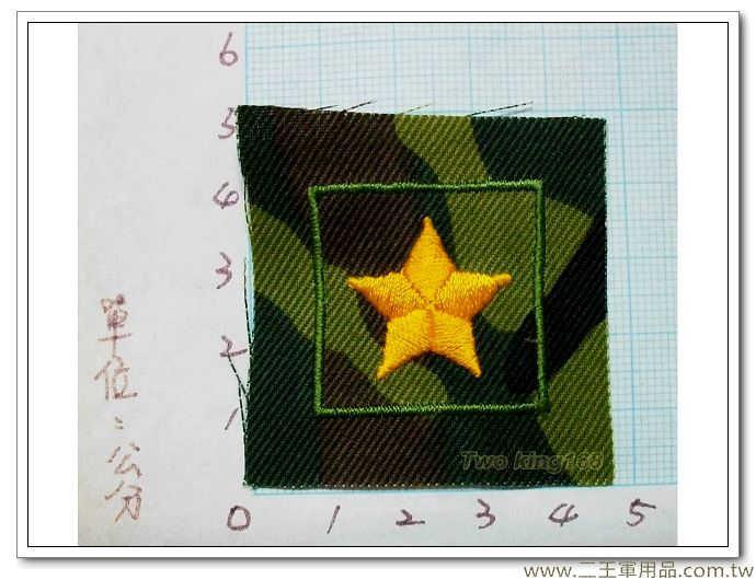 早期迷彩服領章-陸軍早期領章-(迷彩底黃繡線)布領章-少將-一片10元