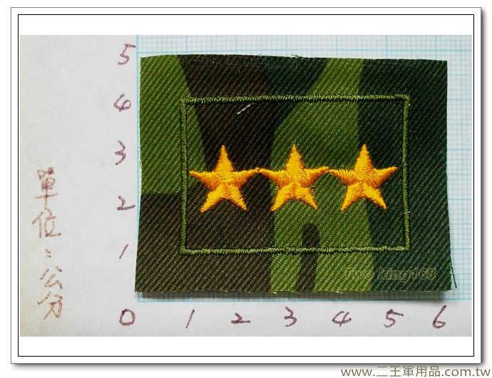 早期迷彩服領章-陸軍早期領章-(迷彩底黃繡線)布領章-上將-一片10元
