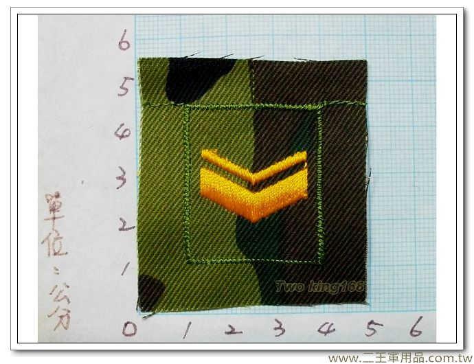 早期迷彩服領章-陸軍早期領章-(迷彩底黃繡線)布領章-下士-一片10元