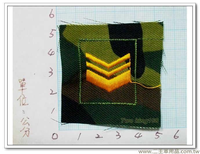 早期迷彩服領章-陸軍早期領章-(迷彩底黃繡線)布領章-中士-一片10元