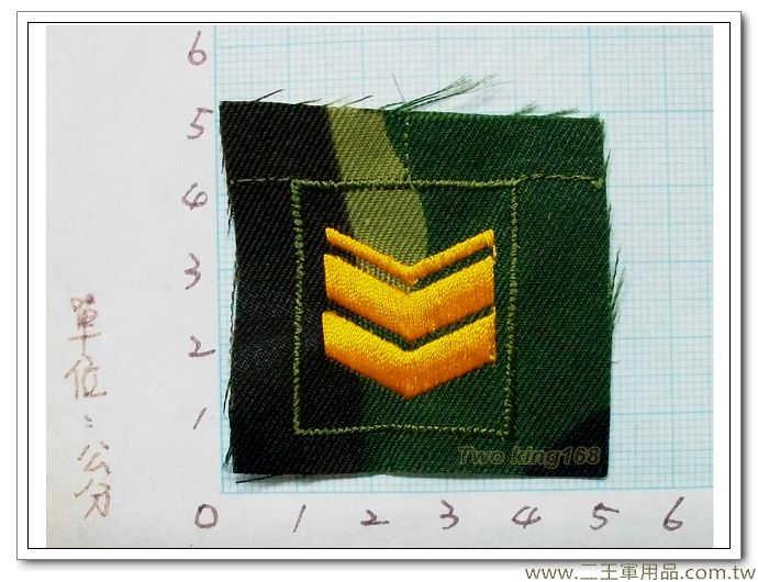 早期迷彩服領章-陸軍早期領章-(迷彩底黃繡線)布領章-三等士官長-一片10元