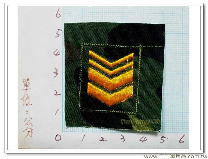 早期迷彩服領章-陸軍早期領章-(迷彩底黃繡線)布領章-二等士官長-一片10元