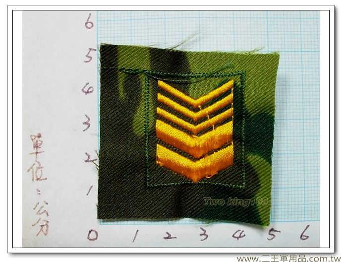 早期迷彩服領章-陸軍早期領章-(迷彩底黃繡線)布領章-一等士官長-一片10元