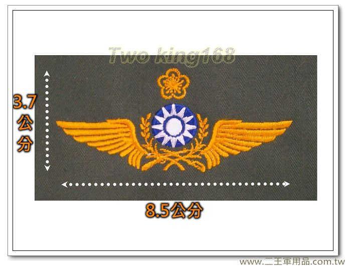 早期陸航飛行胸章