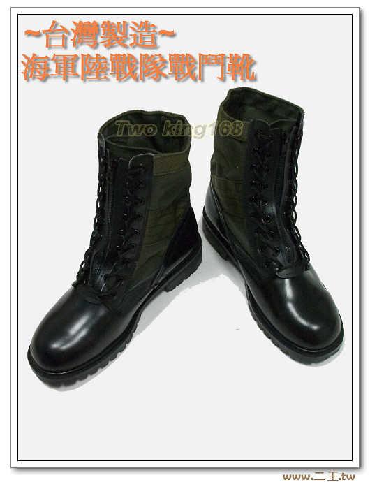 海軍陸戰隊戰鬥靴-海陸軍靴 (下標時請詢問尺寸是否有貨)