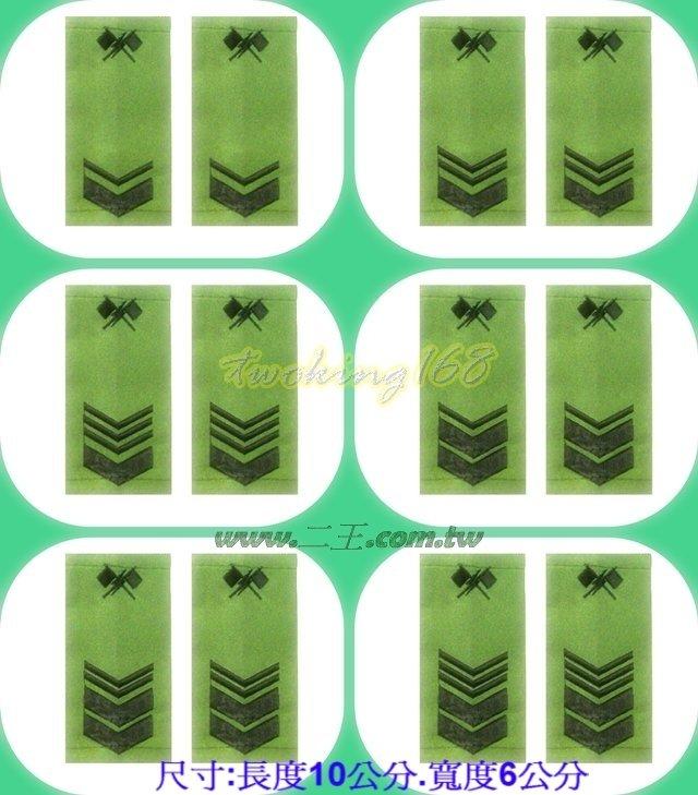 防寒迷彩夾克階級肩章-軍用階級系列-通信☆★肩章☆★軍用品