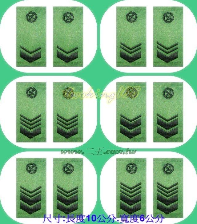 ★二王軍警防身百貨☆防寒迷彩夾克階級肩章-軍用階級系列-兵工★肩章★軍用品 陸軍