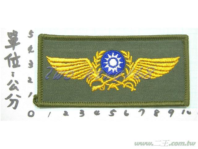 早期陸航飛行胸章(迷彩服)☆飛行服 飛行夾克
