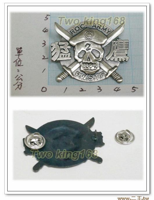 中華民國二棲蛙人 猛鷹徽章(銅質)ba14-5