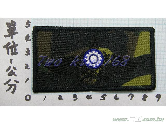 陸航迷彩服胸章(星星將軍上校使用)★迷彩底 低視度