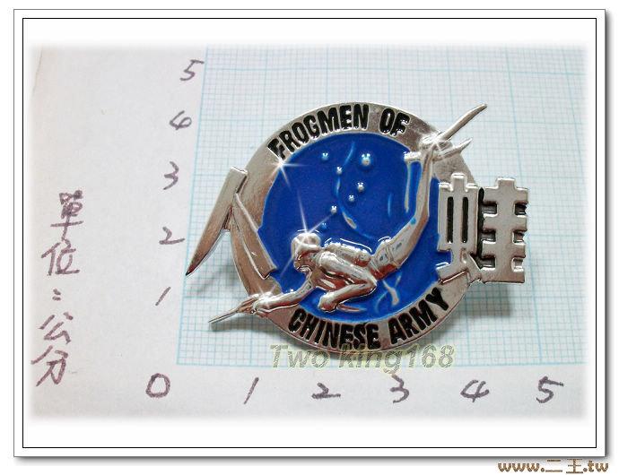 蛙人胸章(鋁質)ba14-4 陸軍兩棲偵察營(海龍蛙兵)
