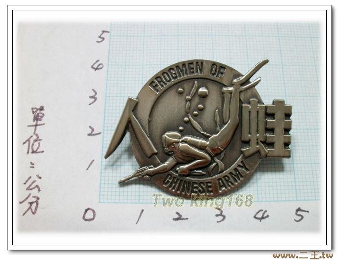 蛙人胸章(銅質)ba14-3 陸軍兩棲偵察營(海龍蛙兵)