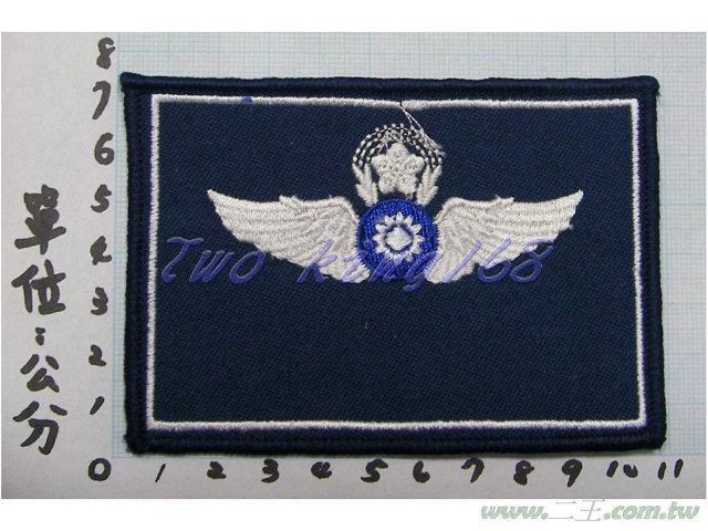 空軍飛行服胸章(梅花校級用)3-21-2