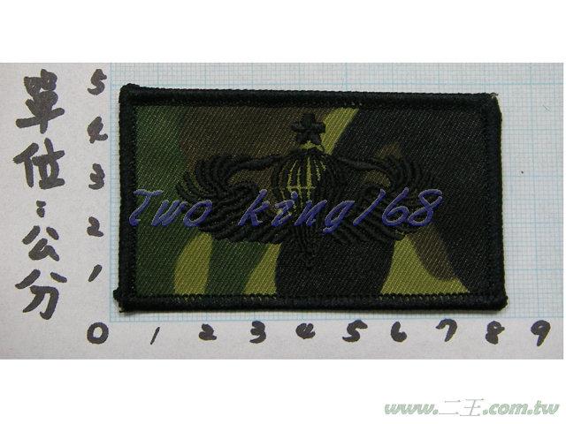 傘徽迷彩服胸章(一個梅花)(黑色繡線迷彩底)★陸軍☆空特傘兵胸章★空降特戰