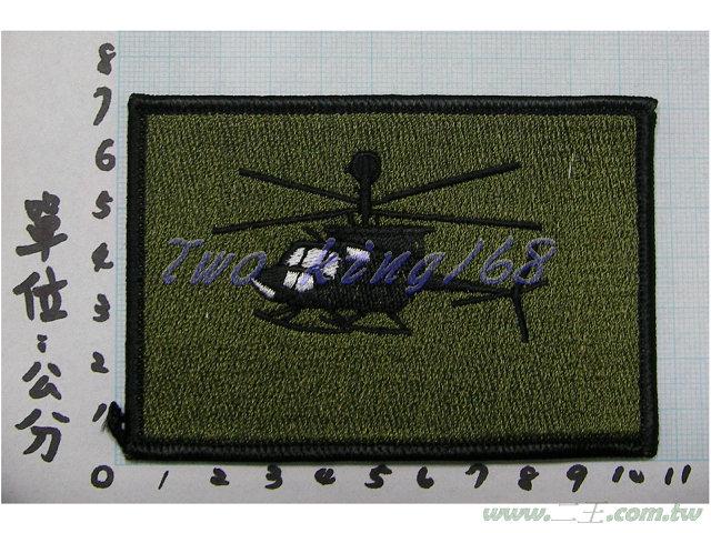 OH-58偵搜直升機飛行服胸章名牌☆飛行夾克