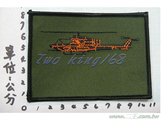 AH-1W眼鏡蛇攻擊直升機名牌飛行服胸章☆飛行夾克