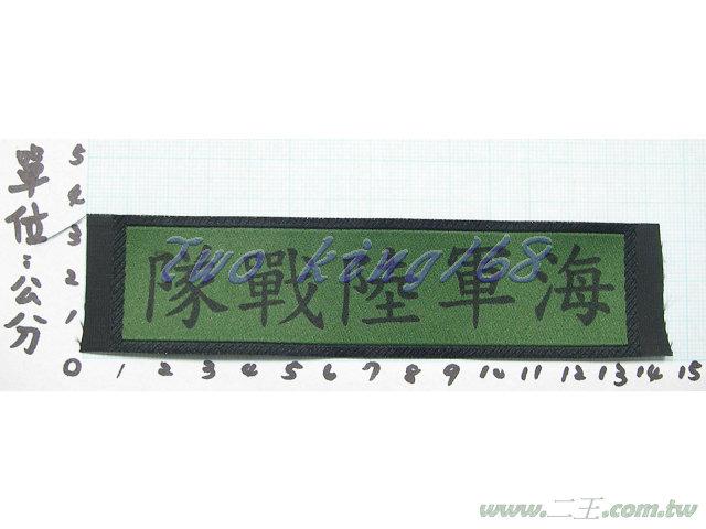海軍陸戰隊小迷彩服織繡名條☆ 海陸