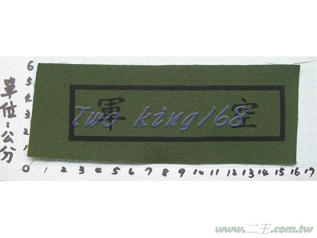 舊式空軍迷彩服印刷名條☆
