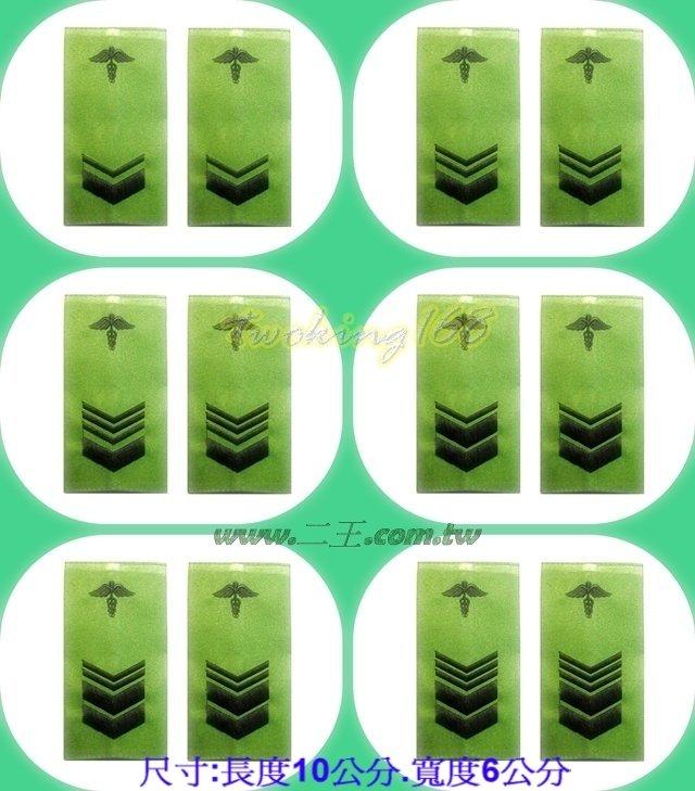 防寒迷彩夾克階級肩章-軍用階級系列-軍醫☆★肩章☆★軍用品