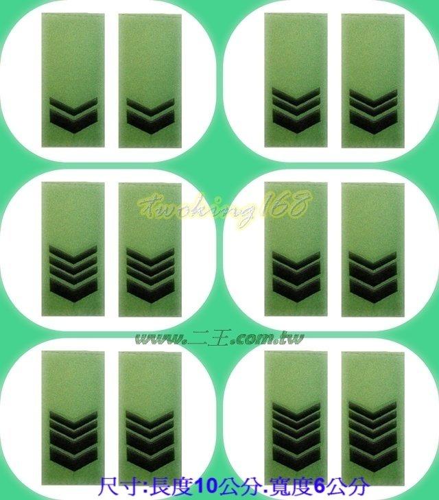 防寒迷彩夾克階級肩章-軍用階級系列-空軍☆★肩章☆★軍用品