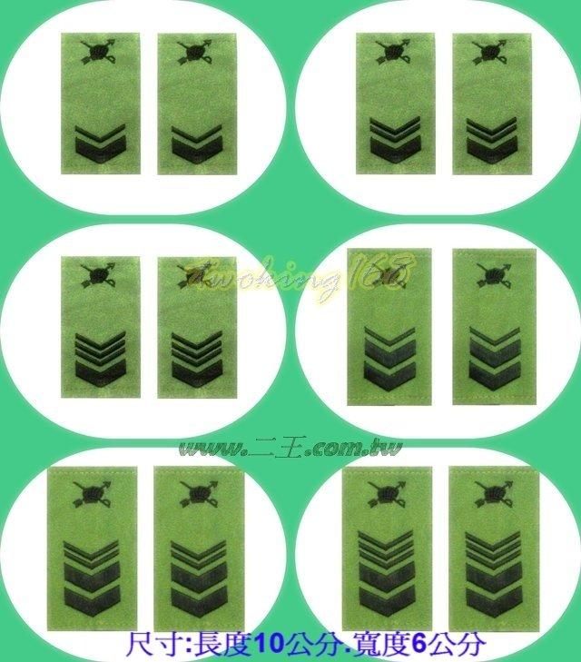 防寒迷彩夾克階級肩章-軍用階級系列-行政☆★肩章☆★軍用品