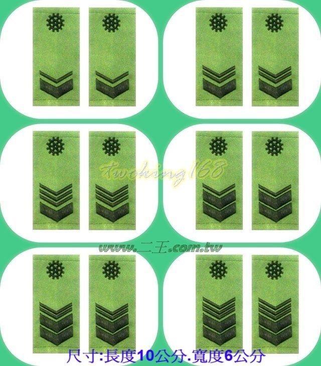 防寒迷彩夾克階級肩章-軍用階級系列-運輸☆★肩章☆★軍用品
